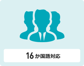14ヶ国語対応