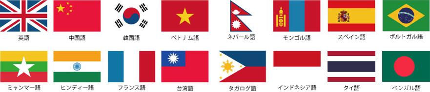 英語、中国語、韓国語、台湾語、タガログ語、ベトナム語、ネパール語、モンゴル語、スペイン語、ポルトガル語、ミャンマー語、ヒンディー語、インドネシア語、フランス語