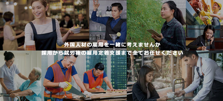 外国人材の雇用を一緒に考えませんか 採用から就労後の雇用定着支援まで全てお任せください